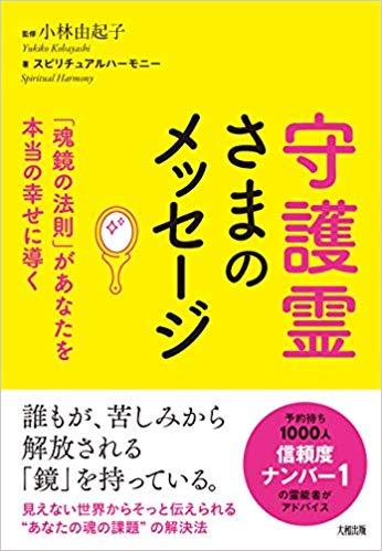 スピリチュアル本2