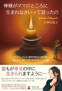 スピリチュアルの本3